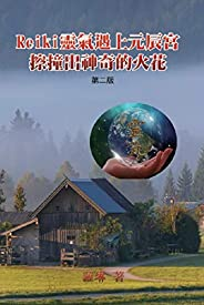 Reiki靈氣遇上元辰宮,擦撞出神奇的火花(第二版): When Reiki Meets Yuanchen Palace in Magical Sparkles (Second Edition) (Chinese Edi
