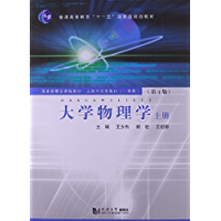 """普通高等教育""""十一五""""国家级规划教材:大学物理学(上册)(第4版)"""