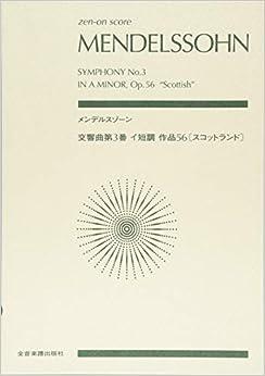メンデルスゾーン:交響曲第3番 イ短調 作品56〔スコットランド〕 (zen-on score)