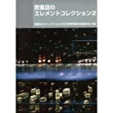 Design Elements 2, Kei Murakami, 4785802642