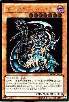 YU-GI-OH! / Eighth Phase / GDB 1-JP 028 Dark Armed Dragon 【Gold Rare】 (Dark Armed Dragon Gold)