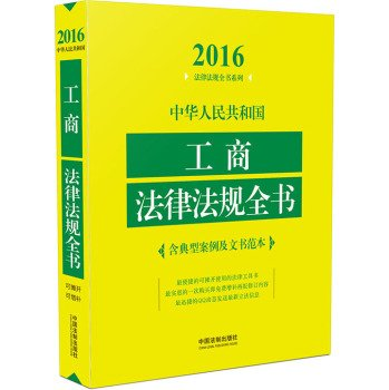 Download People's Republic of China Industrial and Commercial laws and regulations book (including typical cases and model instruments 2016 Edition)(Chinese Edition) pdf