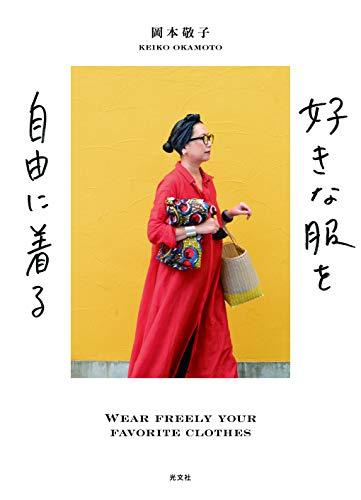 岡本敬子 最新号 表紙画像