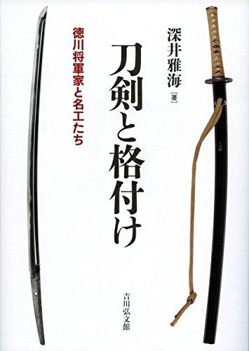 刀剣と格付け: 徳川将軍家と名工たち