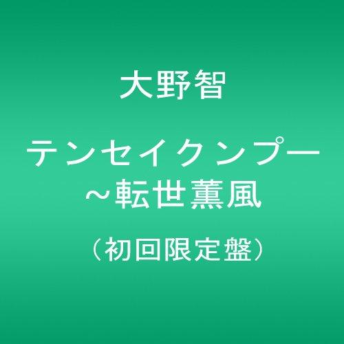 テンセイクンプー~転世薫風(初回限定盤) [DVD] B00145F22Q