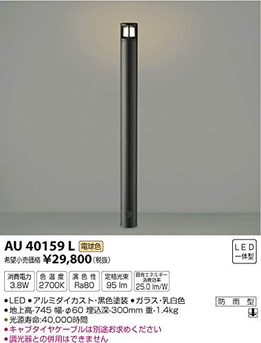コイズミ照明 スリムガーデンライトφ60/地上高745mm(意匠登録済)黒色 AU40159L B00KVWJBFC 11476 地上高745mm|黒 黒 地上高745mm