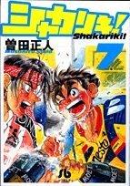 Shakariki 7