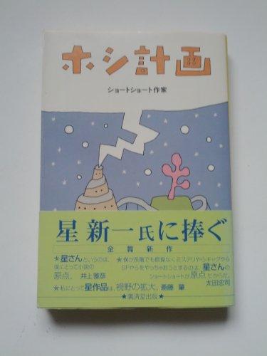 ホシ計画 (広済堂文庫)