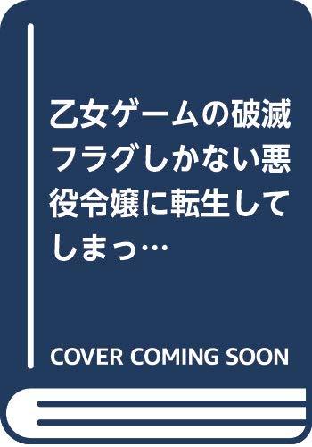 乙女ゲームの破滅フラグしかない悪役令嬢に転生してしまった…2巻 (ZERO-SUMコミックス)