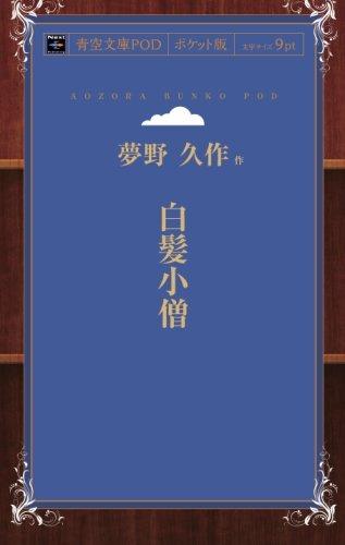 白髪小僧 (青空文庫POD(ポケット版))