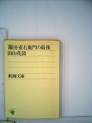 蒲団・重右衛門の最後 (1952年) (新潮文庫〈第310〉)