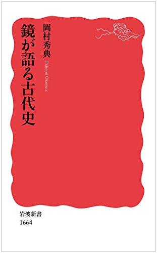 鏡が語る古代史 (岩波新書)