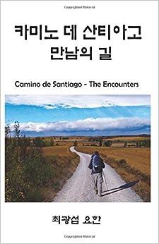Camino de Santiago: The Encounters