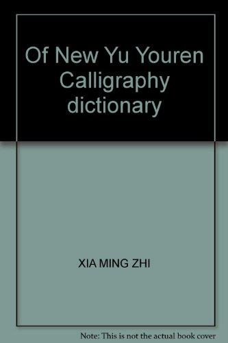 Of New Yu Youren Calligraphy dictionary