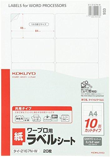 Amazon com : Kokuyo copy paper word processor label paper Sanyo