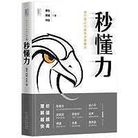 秒懂力关键对话 唐文 邓斌 叶壮 人际沟通 心理认知 演讲技巧 领导力 营销 可视化艺术 降低理解成本 情感 场景 人设 势能