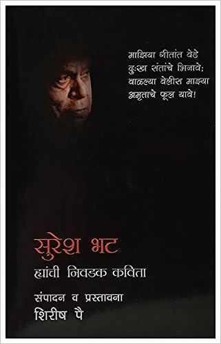 in marathi poem pdf books