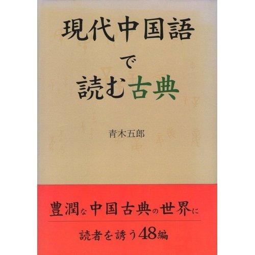 現代中国語で読む古典