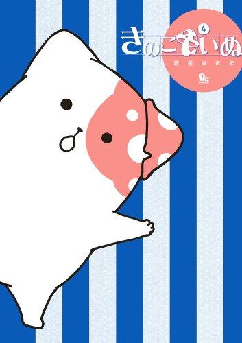 きのこいぬ(4) (RYU COMICS)
