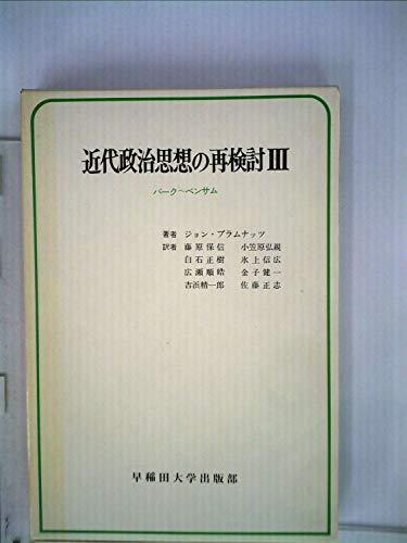 近代政治思想の再検討〈3〉バーク~ベンサム (1978年)