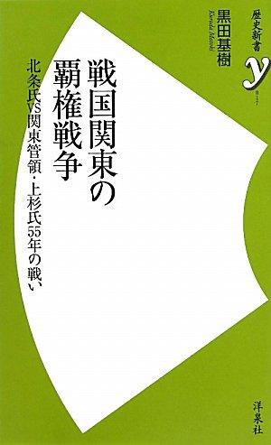 戦国関東の覇権戦争 (歴史新書y)