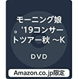 【Amazon.co.jp限定】モーニング娘。'19コンサートツアー秋 〜KOKORO&KARADA〜FINAL(DVD)(メガジャケ付)