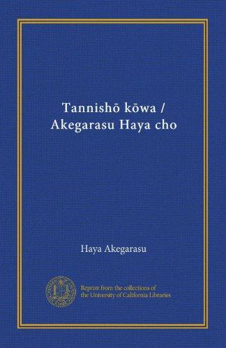 Tannish? k?wa / Akegarasu Haya cho (Japanese Edition)