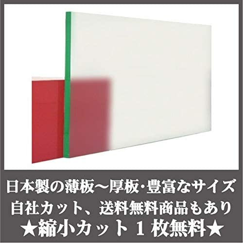 日本製 アクリル板 ガラス色両面マット 艶けし(押出板) 厚み2mm 300×600mm 縮小カット1枚無料 カンナ仕上(キャンセル返品不可)