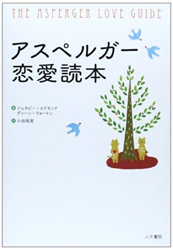 アスペルガー恋愛読本