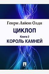 Циклоп. Книга 2. Король камней (Russian Edition) Kindle Edition