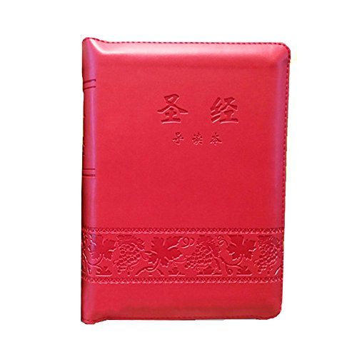 Holy Bible/Red Cover 64K/Chinese Bible-Mandarin Version-Simplified Script/The Old Testament and The New Testament/Christmas Gift/Christian Book by Chinese Bible-Mandarin Version