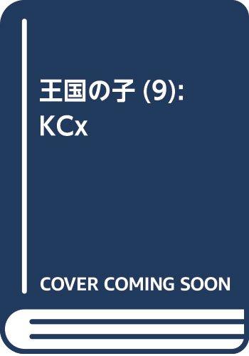 王国の子(9) (KCx)