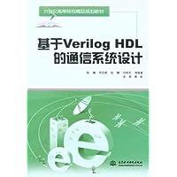 基于Verilog HDL的通信系统设计