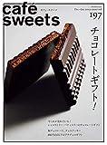 cafe-sweets (カフェ-スイーツ) vol.197 (柴田書店MOOK)