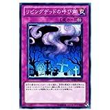 遊戯王カード 【リビングデッドの呼び声】 SD22-JP037-N ≪ドラゴニック・レギオン収録≫