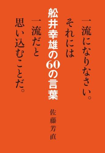 一流になりなさい。それには一流だと思い込むことだ。 舩井幸雄の60の言葉