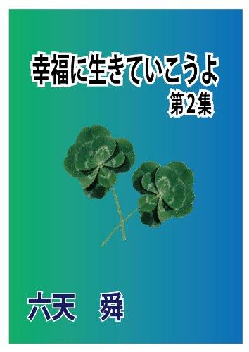 siawaseniikiteikouyo (Japanese Edition)