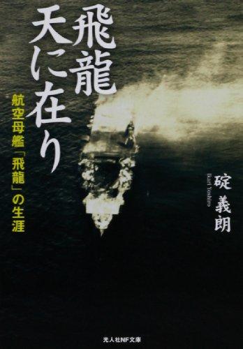 飛龍 天に在り―航空母艦「飛龍」の生涯 (光人社NF文庫)