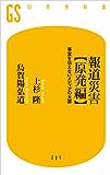 報道災害【原発編】 事実を伝えないメディアの大罪 (幻冬舎新書)