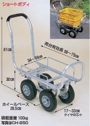 ハラックス (HARAX) 愛菜号 ハウスカー(タイヤ幅調整タイプ) CH-850 エアータイヤ B01KN995SU