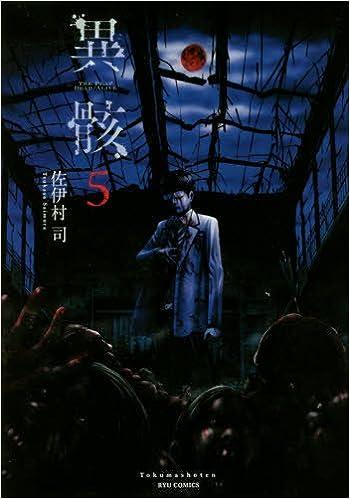異骸 THE PLAY DEAD ALIVE 第01-05巻 [Igai – The Play Dead/Alive vol 01-05]