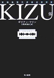 KIZU_傷_ (ハヤカワ・ミステリ文庫)