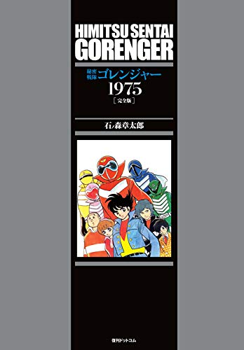 秘密戦隊ゴレンジャー 1975 [完全版] / 石ノ森章太郎