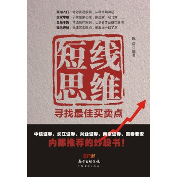 Download Short-term thinking: find the best trading points(Chinese Edition) pdf