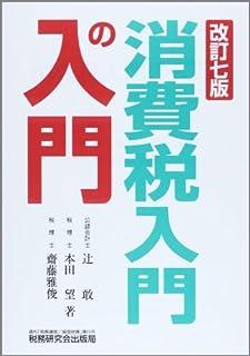 消費税入門の入門 | 辻 敢, 齋藤 雅俊, 本田 望 |本 | 通販 | Amazon