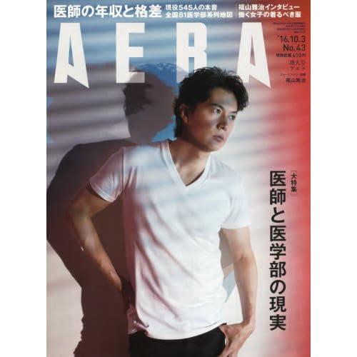 AERA 2016年 10/3号 表紙画像