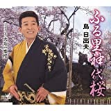 FURUSATO SHINDAI ZAKURA/OITO IPPON ZAKURA