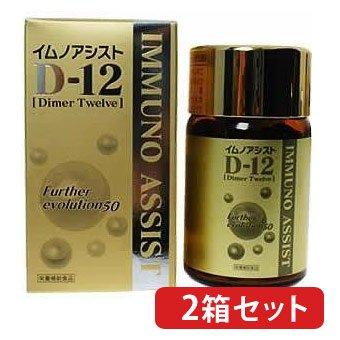 イムノアシストD-12 ファーザーEV50 (120粒)【2箱セット】 B01M4JHAOH
