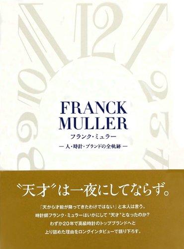 Furanku myurā : hito tokei burando no zenkiseki ebook