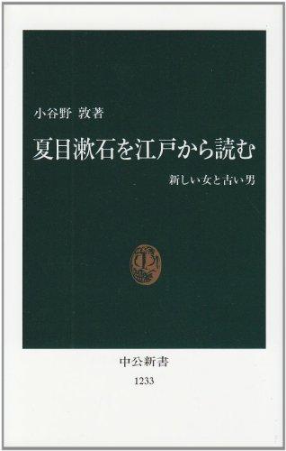 夏目漱石を江戸から読む―新しい女と古い男 (中公新書)